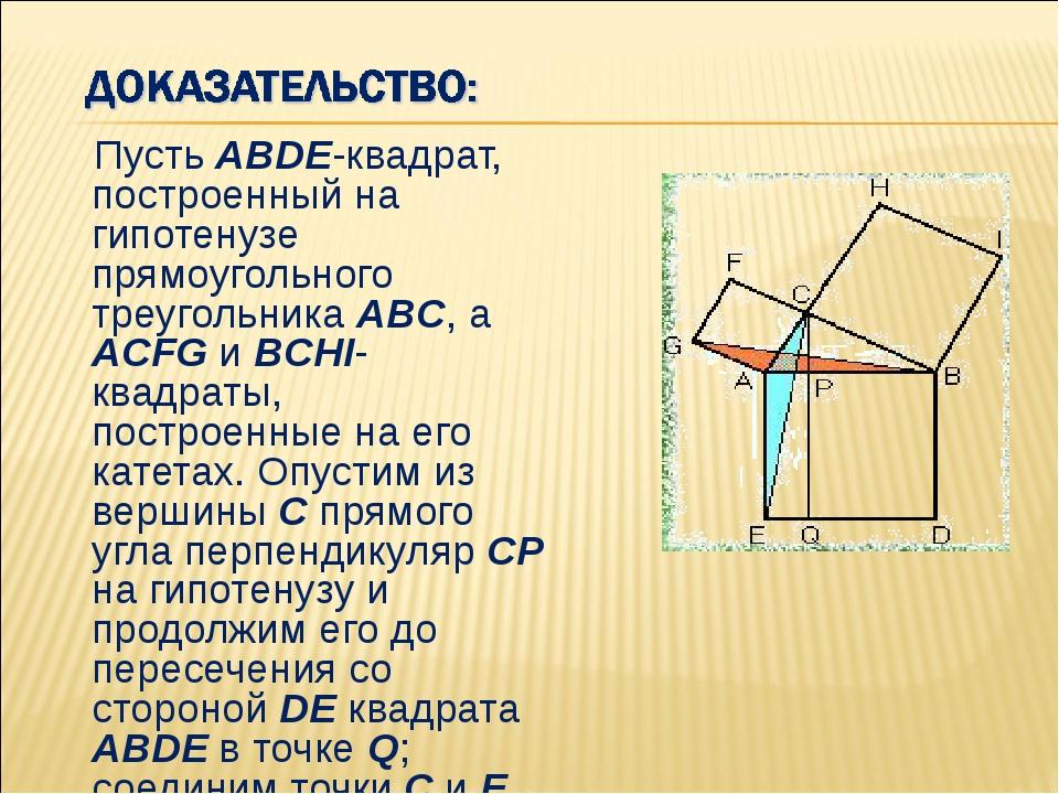Пусть ABDE-квадрат, построенный на гипотенузе прямоугольного треугольника ABC...