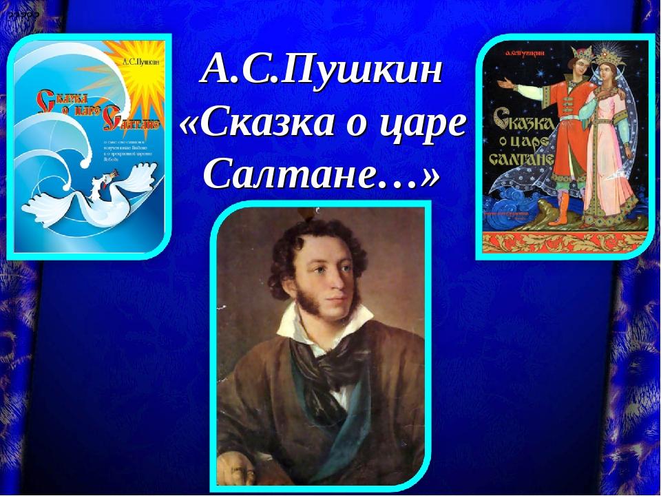 Балет ????? ????? А.С.Пушкин «Сказка о царе Салтане…»