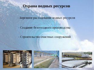 Охрана водных ресурсов - Бережное расходование водных ресурсов - Создание без
