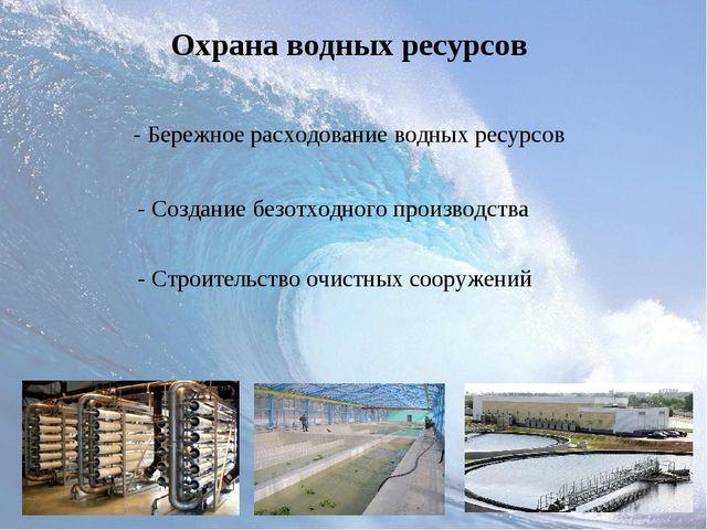 Охрана водных ресурсов - Бережное расходование водных ресурсов - Создание без...