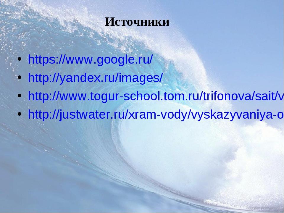 https://www.google.ru/ http://yandex.ru/images/ http://www.togur-school.tom.r...