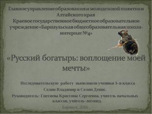 Исследовательскую работу выполнили ученики 3–в класса Селин Владимир и Селин