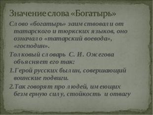 Слово «богатырь» заимствовали от татарского и тюркских языков, оно означало «