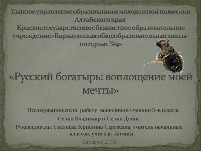 Исследовательскую работу выполнили ученики 3–в класса Селин Владимир и Селин...