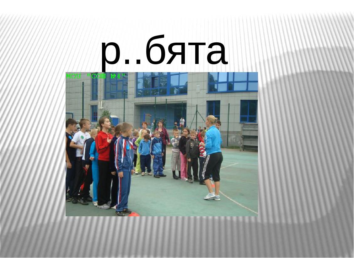 р..бята