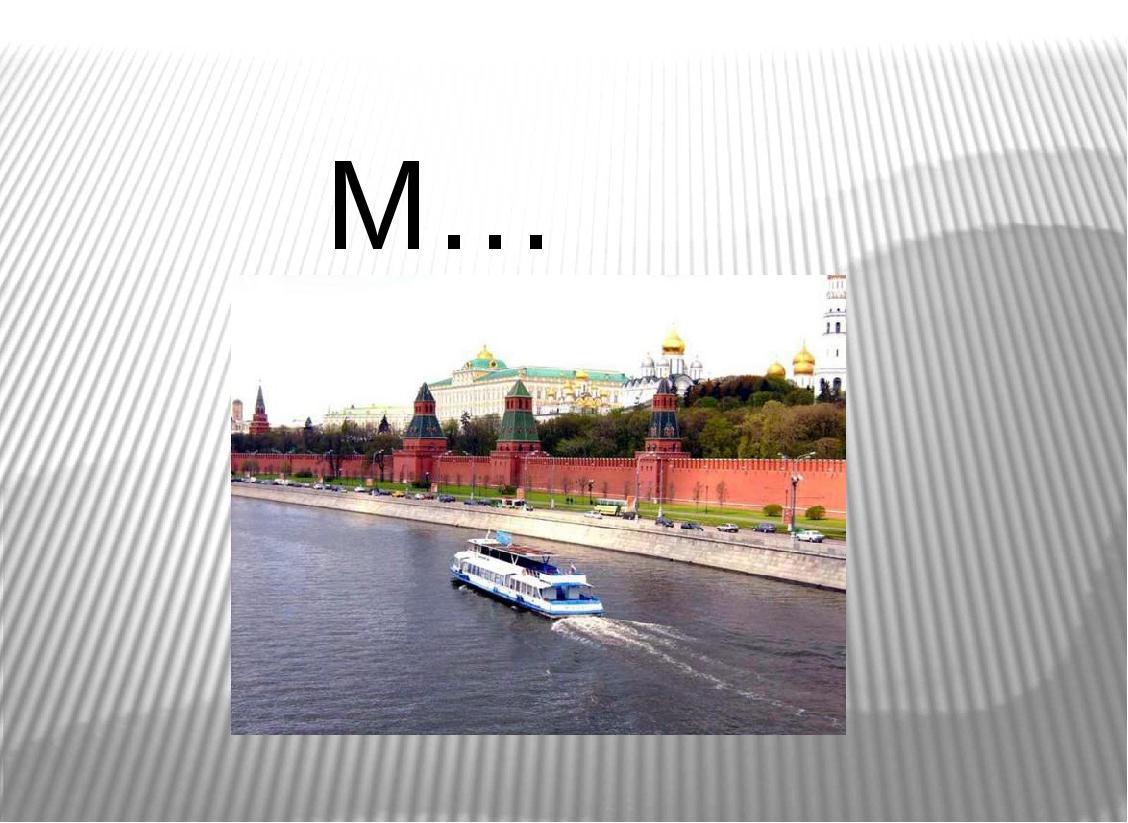 М…сква