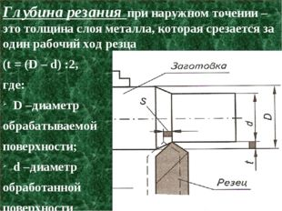 Глубина резания при наружном точении – это толщина слоя металла, которая срез