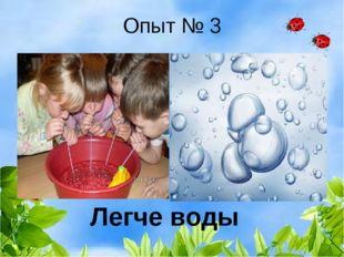 Опыт № 3 Легче воды