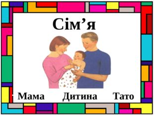Сім'я Мама Дитина Тато