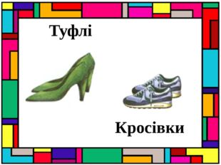 Туфлі Кросівки