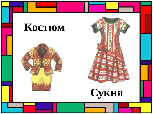 Костюм Сукня