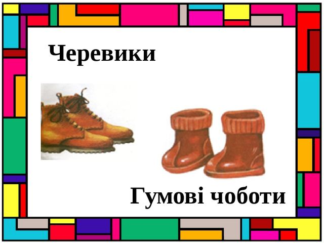 Черевики Гумові чоботи
