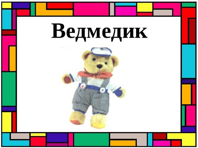 Ведмедик