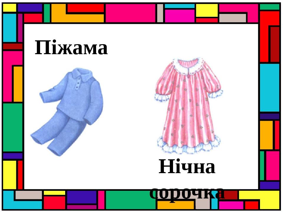 Нічна сорочка Піжама