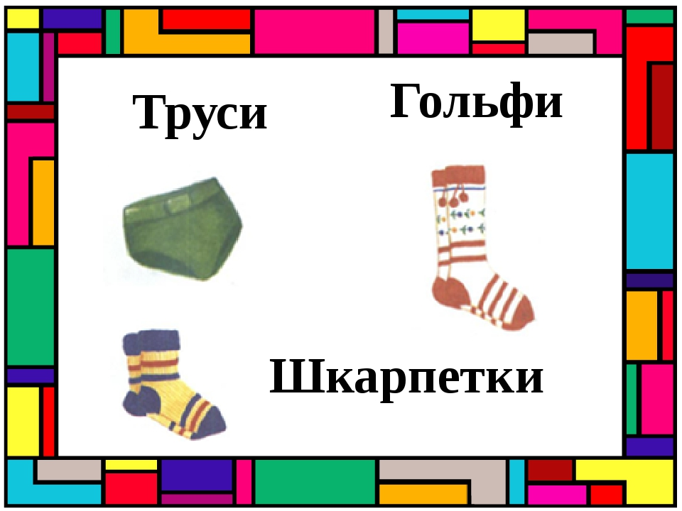Шкарпетки Гольфи Труси