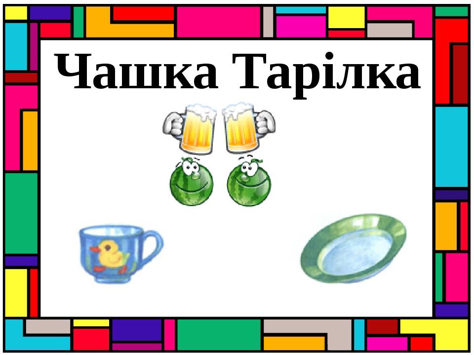 Чашка Тарілка