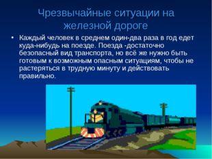 Чрезвычайные ситуации на железной дороге Каждый человек в среднем один-два ра