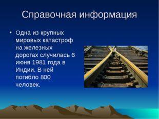 Справочная информация Одна из крупных мировых катастроф на железных дорогах с