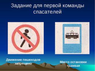 Задание для первой команды спасателей Движение пешеходов запрещено Место оста