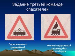 Задание третьей команде спасателей Пересечение с трамвайной линией Железнодор