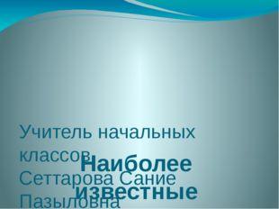 Наиболее известные памятники архитектуры Крыма. Учитель начальных классов Се