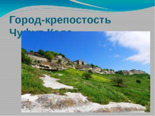 Город-крепостость Чуфут-Кале