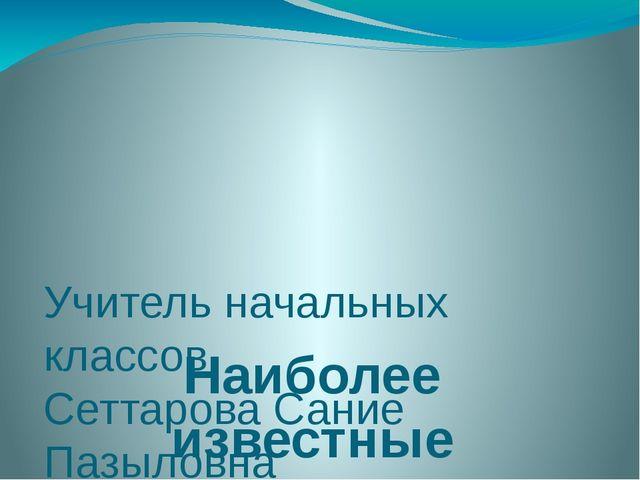 Наиболее известные памятники архитектуры Крыма. Учитель начальных классов Се...