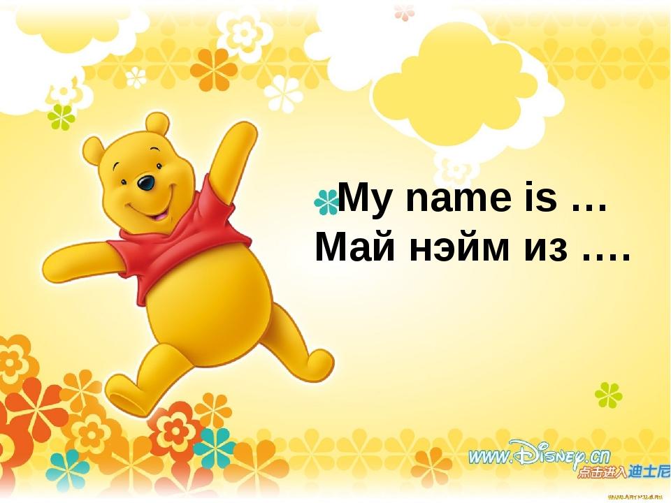 My name is … Май нэйм из ….