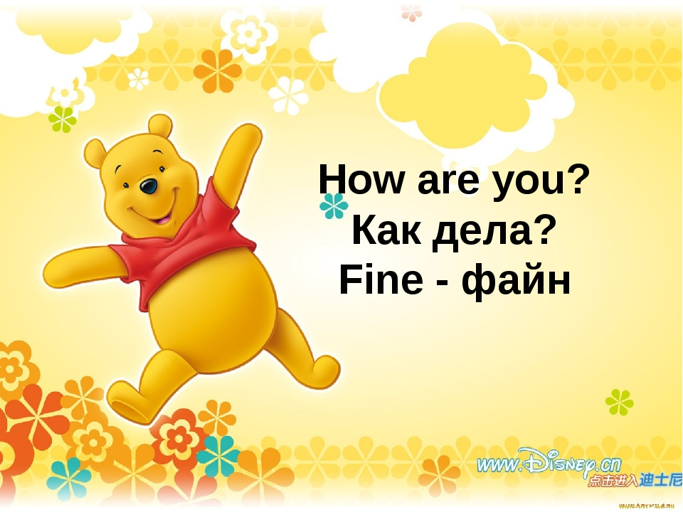 How are you? Как дела? Fine - файн