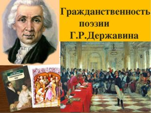 Гражданственность поэзии Г.Р.Державина