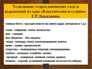 Толкование старославянских слов и выражений из оды «Властителям и судиям» Г.Р