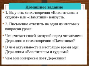 Домашнее задание 1. Выучить стихотворения «Властителям и судиям» или «Памятн