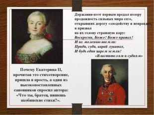 Почему Екатерина II, прочитав это стихотворение, пришла в ярость, а один из