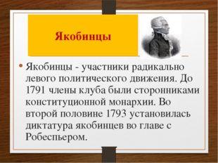 Якобинцы Якобинцы - участники радикально левого политического движения. До 17