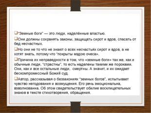 Определите в оде «Властителям и судиям» смысловые части, озаглавьте их и запи