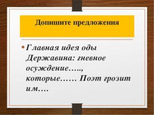 Допишите предложения Главная идея оды Державина: гневное осуждение….., котор