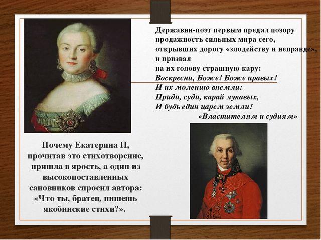 Почему Екатерина II, прочитав это стихотворение, пришла в ярость, а один из...