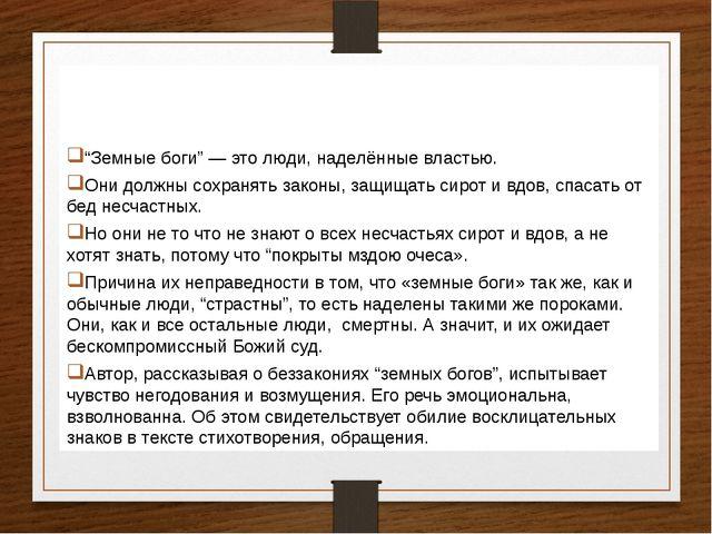 Определите в оде «Властителям и судиям» смысловые части, озаглавьте их и запи...