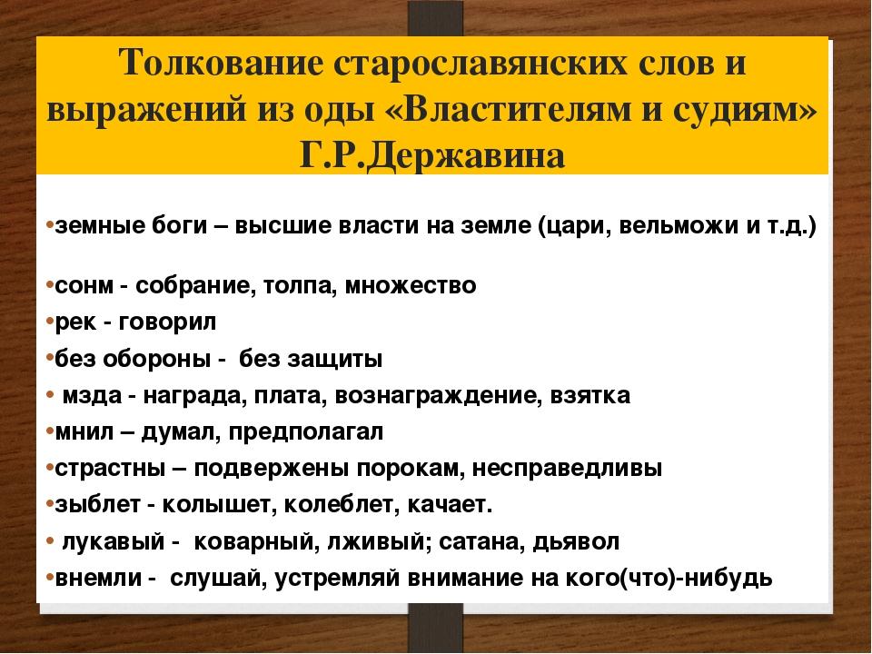 Толкование старославянских слов и выражений из оды «Властителям и судиям» Г.Р...