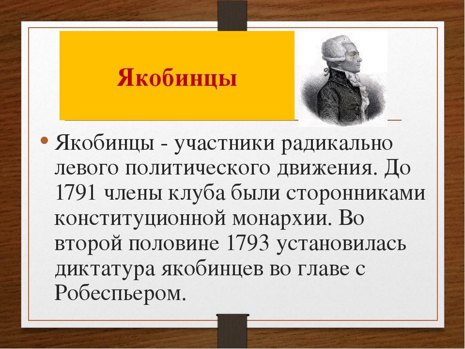 Якобинцы Якобинцы - участники радикально левого политического движения. До 17...