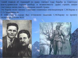 Самой главной её страницей по праву считают годы борьбы за Советскую власть,