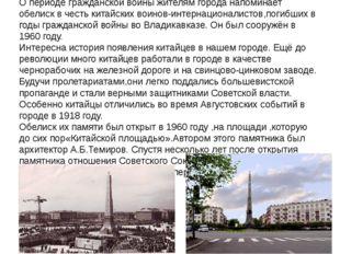 О периоде гражданской войны жителям города напоминает обелиск в честь китайск