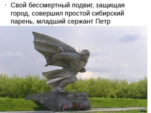 Свой бессмертный подвиг, защищая город, совершил простой сибирский парень, м