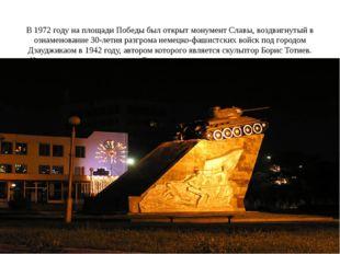 В 1972 году на площади Победы был открыт монумент Славы, воздвигнутый в озна