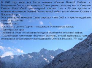 В 2005 году, когда вся Россия отмечала 60-летие Великой Победы, во Владикавк