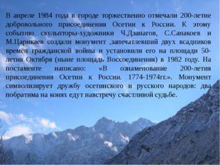 В апреле 1984 года в городе торжественно отмечали 200-летие добровольного пр