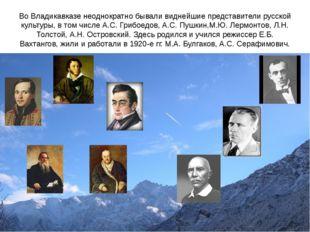 Во Владикавказе неоднократно бывали виднейшие представители русской культуры,