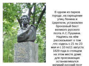 В одном из парков города ,на скрещении улиц Ленина и Церетели, установлен бр