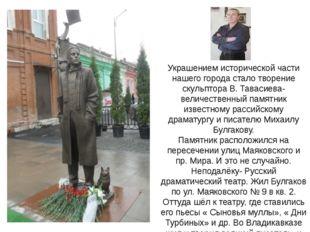 Украшением исторической части нашего города стало творение скульптора В. Тав