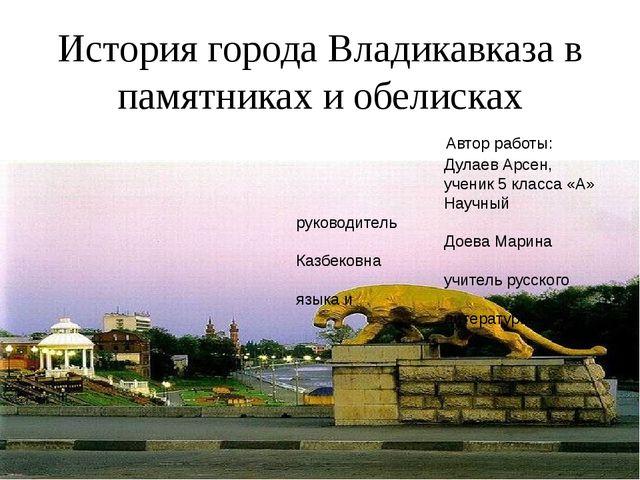 История города Владикавказа в памятниках и обелисках Автор работы: Дулаев Арс...